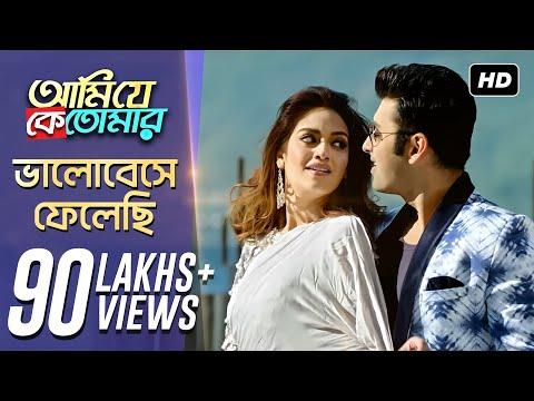 Bhalobeshe Felechi ( ভালোবেসে ফেলেছি ) Bangla Lyrics – Ami Je Ke Tomar | Ash King & Jonita Gandhi