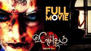 Vidayutham Tamil Full Movie
