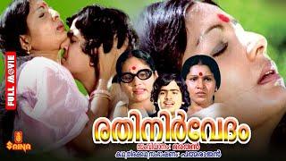 Rathinirvedam , Full Malayalam Movie
