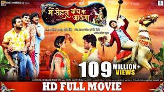 Main Sehra Bandh Ke Aaunga , Superhit Full Bhojpuri Movie , Khesari Lal Yadav, Kajal Raghwani
