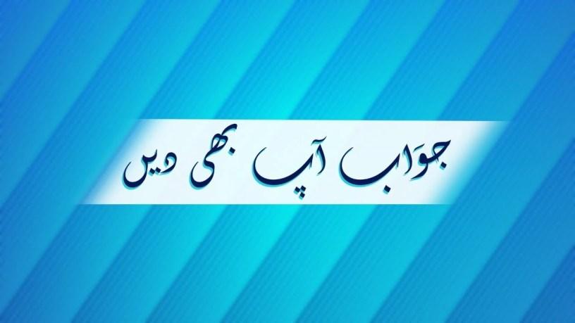 Jamaat Ahmadiyya Aor Quran Ki Tehreef Deobandi Wahhabi Shia Brelvi Quran
