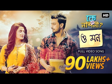 O MON SONG LYRICS – Ishan Mitra & Trissha Chatterjee