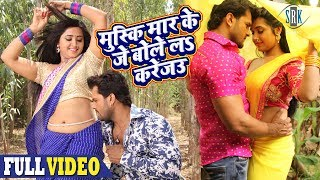 Muski Maar Ke Je Bolela Karejau,Full Song,Khesarilal Yadav,Kajal Raghwani,Main Sehra Bandh Ke Aaunga