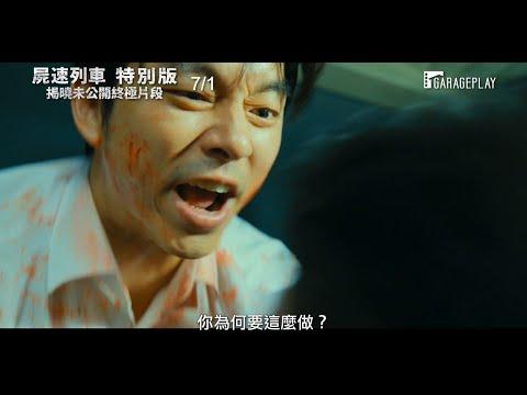 屍速列車 特別版 Train to Busan Special Edition 電影介紹 - 電影神搜