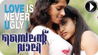 Malayalam Full Movie Silent Valley , New Malayalam Full Movie [HD]