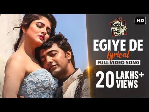 Egiye De Song Lyrics