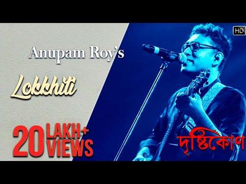 LOKKHITI (লক্ষীটি) LYRICS – Drishtikone | Anupam Roy & Paloma Majumder | BENGALI SONG 2018