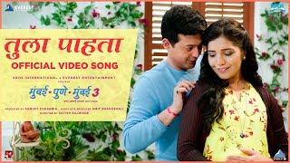 Tula Pahata Song Video Mumbai Pune Mumbai 3 , New Marathi Song 2018 , Swapnil Joshi, Mukta Barve