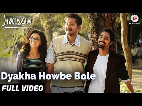 Dyakha Howbe Bole Lyrics – Samantaral – Rupankar, Riddhi, Surangana