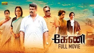 Keni Tamil Full HD Movie 2018 , Parthiepan , Revathi , Nassar , Jaya Prada , Anu Hasan