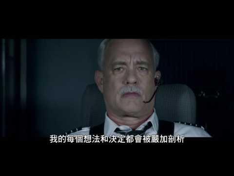 薩利機長:哈德遜奇蹟 Sully 電影介紹 - 電影神搜