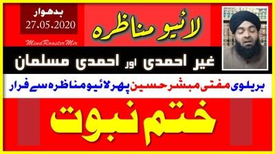 Brailvi Muftri Mubashar Hussain RazaKhani Phir Live Munazra Khatme Nabuwwat Se Farar Urdu Hindi