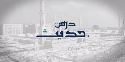 درس حدیث فرامین خاتم النبیین محمد ﷺ