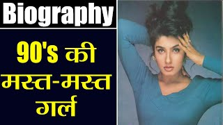 Ravina Tandon Biography: The Journey Of 90's Mast Mast Girl In Bollywood , FilmiBeat