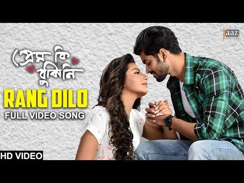 Rang Dilo ( রাং দিলো ) – Lyrics | Prem Ki Bujhini Bengali Movie Song 2016