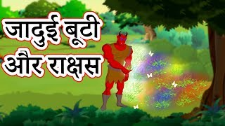 जादुई बूटी और राक्षस , Hindi Kahaniya , Moral Stories For Kids , Maha Cartoon TV XD