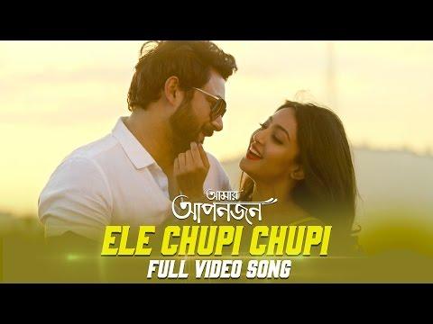 Ele Chupi Chupi ( এলে চুপি চুপি ) Bangla Lyrics – Armaan Malik & Antara Mitra   Amar Aponjon ( 2017)