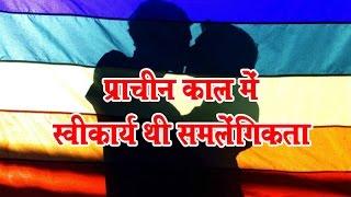 समलैंगिकता नहीं है अपराध, जानिये इससे जुड़े कुछ अनोखे तथ्य
