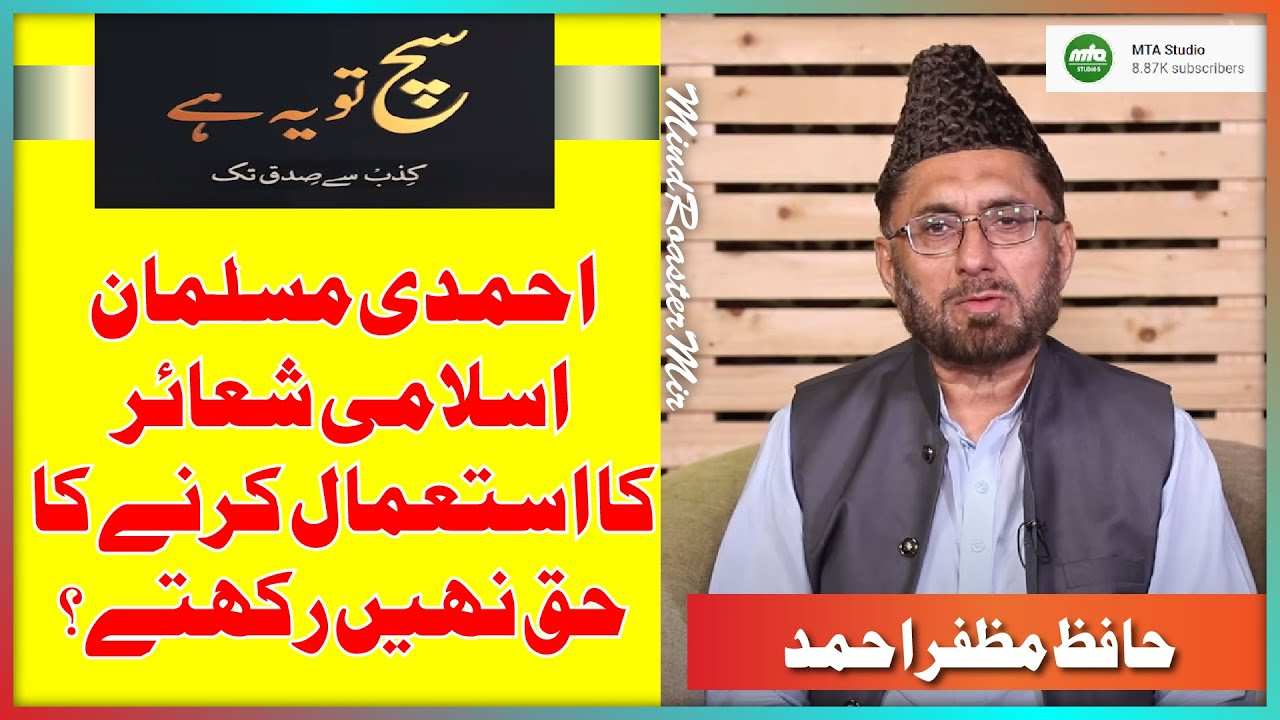 Musalman Kon Ahmadi Musalman Aor Islami Shiar Islam Ka CopyRight – Ahmaadi Muslim Kalima Haqeeqat