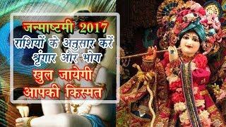 Janmashtmi 2017 I जन्माष्टमी पर ऐसे करेंगे पूजन तो खुल जाएगी आपकी किस्मत