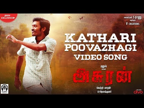 Asuran – Kathari Poovazhagi  Song Lyrics