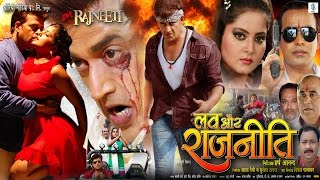 Love Aur RAJNEETI , Superhit Full Bhojpuri Movie , Anjana Singh, Ravi Kishan