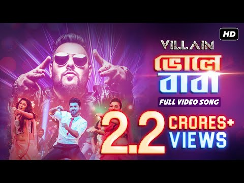BHOLEY BABA (ভোলে‌ বাবা) LYRICS – Villain – Badshah