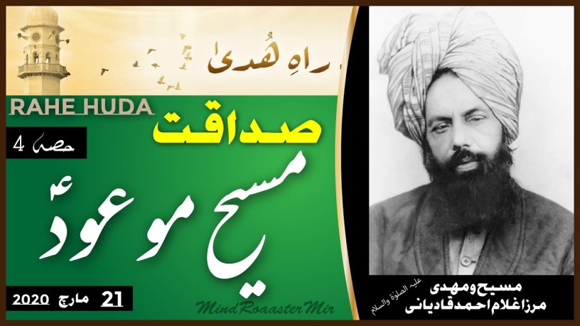 Rahe Huda 21th March 2020 Sadaqat Mirza Ghulam Ahmad Qadiani Maseeho Mahdi PBUH Part 04