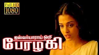 Aishwarya Oru Perazhagi , Aishwarya Rai, Prasenjit Chatterjee , Superhit Tamil Movie HD