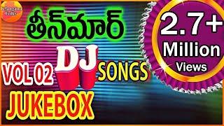 Latest Telugu Dj Songs , Telangana Dj Songs Remix , Dj Songs Telugu Folk Remix , Janapada Dj Songs