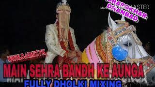 Main Sehra Bandh Ke Aunga Mera Wada He (FULLY DHOLKI DHAK MIX) FULLY ENJOING SONG