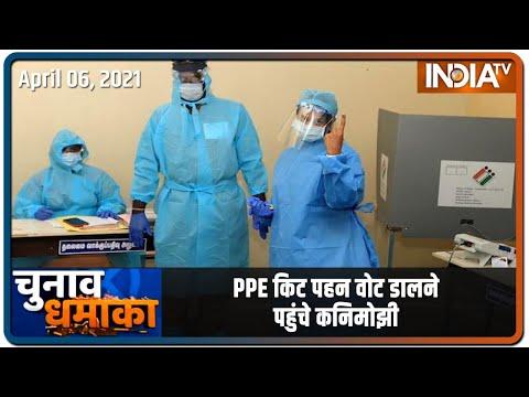 Clad in PPE kit COVID positive Kanimozhi casts vote | Chunav Dhamaka, April 6 2021