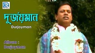 Durjoyman , দুর্জয়মান , New Bengali Pala Kirtan 2018 , Suman Bhattacharya , Nirjharer Swapna