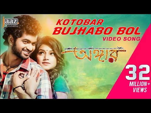 Kotobaar Bojhabo | Om | Jolly | Mohammed Irfan |Angaar Bengali Movie 2016 with lyrics
