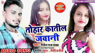 तोहार कातिल जवानी (Ritesh Raj Yadav) Tohar Katil Jawani , 2018 टॉप डीजे रिमिक्स वीडियो , Bhojpuri