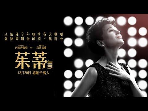 茱蒂 Judy 電影介紹 - 電影神搜