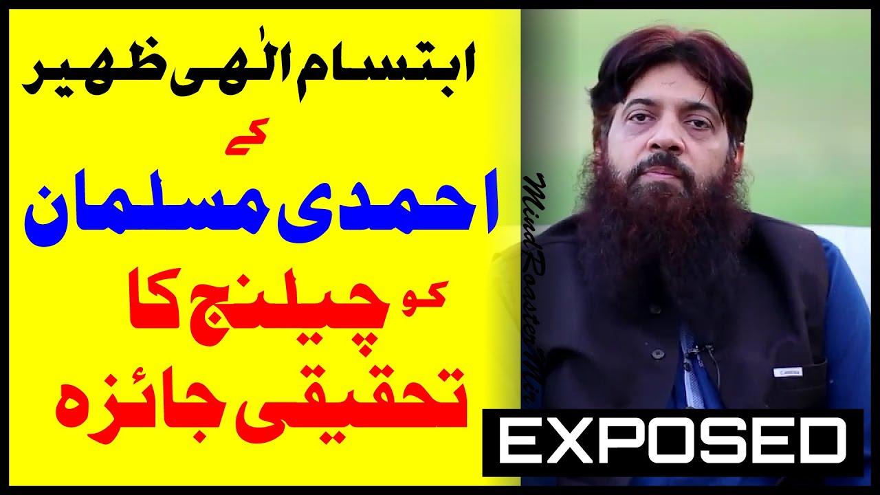Ibtesam Ilahi Zaheer k Ahmadi Muslims ko challenge ka tehqeeqi jaiza Urdu Hindi