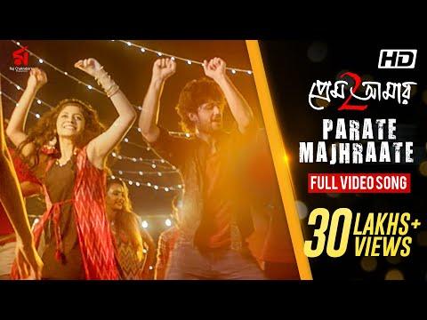 Parate Majhraate Lyrics (পাড়াতে মাঝরাতে) Prem Amar 2 – Adrit, Puja