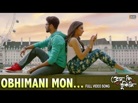 Obhimani Mon ( অভিমানি মন ) Lyrics | Prem Ki Bujhini Bengali Movie Song 2016