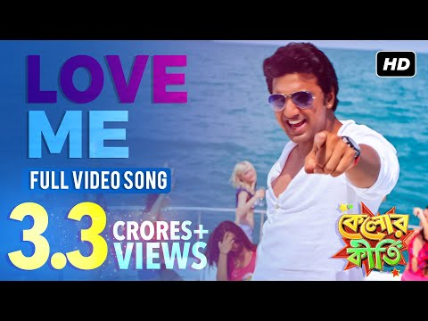 LOVE ME ( Kelor Kirti Bangla Movie)- Lyrics