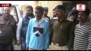 रुड़की: पश्चिम बंगाल से पकड़ा गया फरार आरोपी