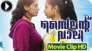 Silent Valley , Malayalam Movie 2012 , Romantic Movie Clip 5 [HD]