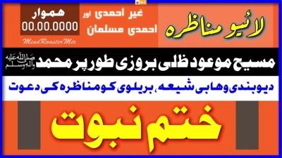 Maseehe Maood Mirza Ghulam Ahmad Qadiani pbuh zilli aor baroozi Muhammad hen – Aiteraz ka jawab – 2