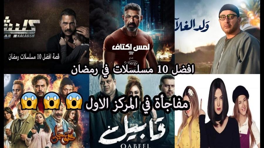 افضل 5 مسلسلات رمضان 2019 حققوا اعلى نسبه ايرادات