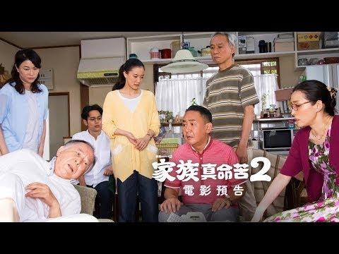 家族真命苦2 What a Wonderful Family! II 電影介紹 - 電影神搜
