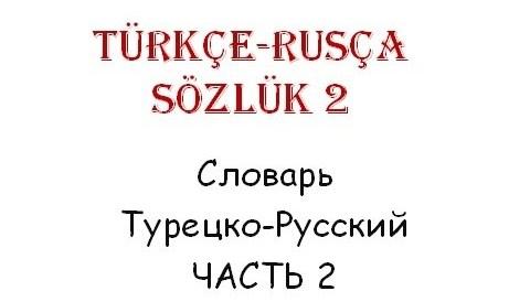Download Music Türkçe Rusça Sözlük - 2 - Словарь Турецкий
