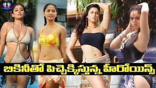 Tollywood Actresses In Bikini , Bikini Beauties ,Telugu Top Heroines Skin Show , Telugu Full Screen