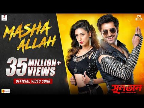 MASHA ALLAH ( মাশাআল্লাহ ) BANGLA LYRICS – SULTAN   BENGALI SONG 2018
