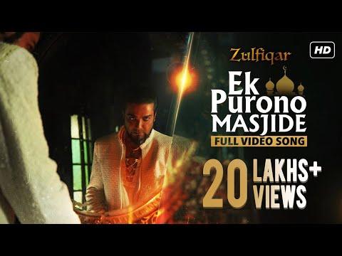 Ek Purono Masjide Lyrics (এক পুরনো মসজিদে) – Zulfiqar – Nachiketa Chakraborty