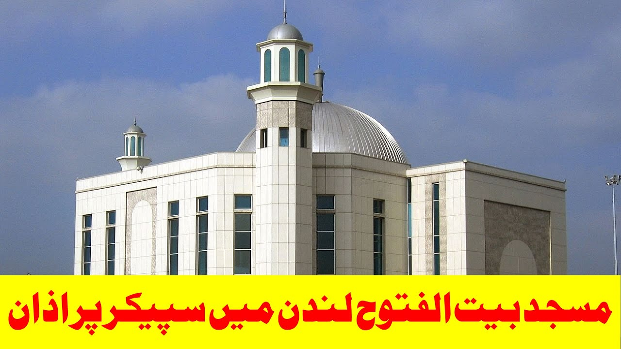 Aj Pehli Bar Ahmadi Musilm Baitul Futuh London Mosque Uk Speaker Men Azan – یوکے میں سپیکر پر اذان